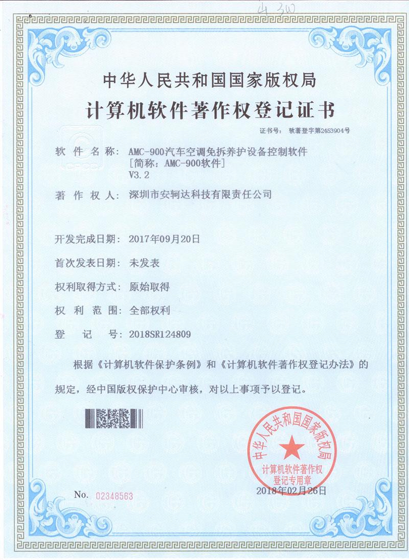 AM-900软件著作权