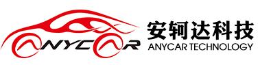 深圳市安轲达科技有限责任公司